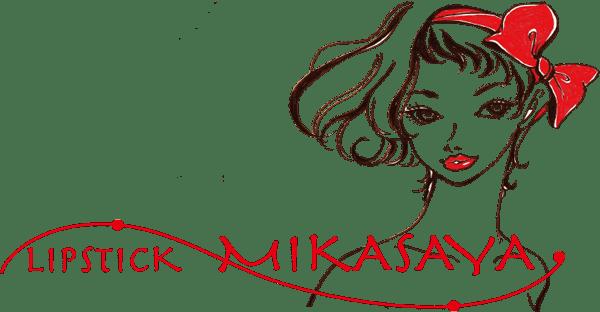 大阪府枚方市のアルビオン取扱化粧品店リップスティックみかさやロゴ