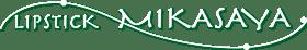 大阪府枚方市のアルビオン専門化粧品店リップスティックみかさやfooterロゴ